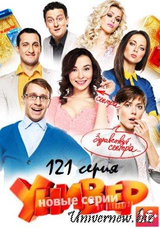 Универ Новая общага 121 серия. Марина