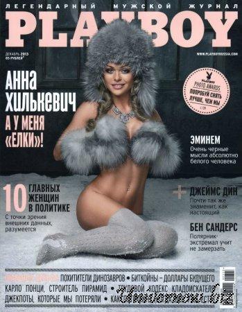 Анна Хилькевич в журнале Maxim и Playboy