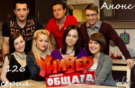 Универ Новая общага 126 серия смотреть анонс. Антон + Юля