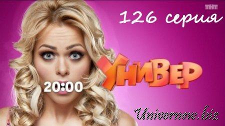 Универ Новая общага 126 серия (7 сезон 6 серия) смотреть онлайн. Антон + Юл ...