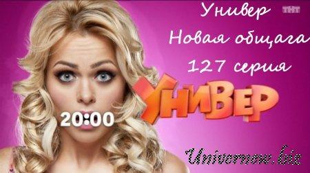 Универ Новая общага 127 (7 серия 7 сезона) серия смотреть онлайн. Совесть А ...