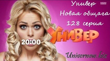 Универ Новая общага 128 (8 серия 7 сезона) серия онлайн. Первый секс Вали