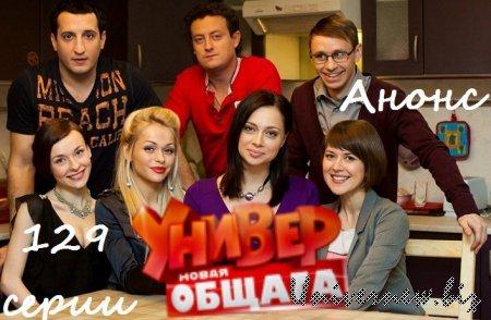Универ Новая общага 129 серия (9 серия 7 сезона) анонс online.