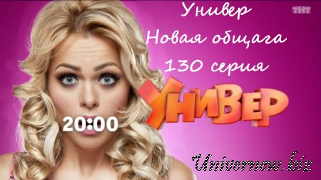 Универ Новая общага 130 серия (7 сезон 10 серия) смотреть онлайн. Прощальны ...