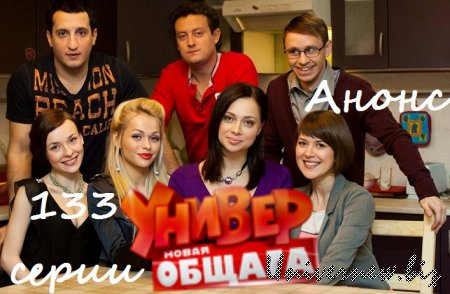Универ Новая общага 133 серия (13 серия 7 сезона) анонс онлайн.