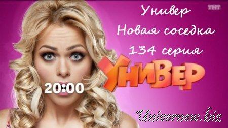 Универ Новая общага 134 серия (7 сезон 14 серия) смотреть онлайн. Валя-алко ...