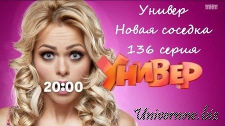 Универ Новая общага 136 серия (7 сезон 16 серия) смотреть онлайн. Яна - Ива ...