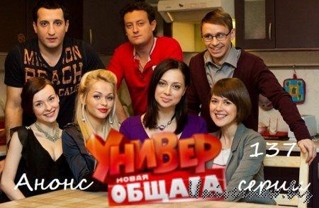 Универ Новая общага 17 серия 7 сезона (137 серия) анонс онлайн