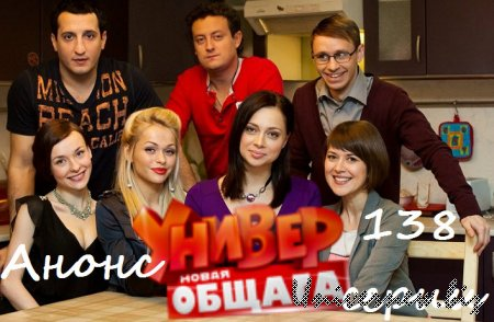 Универ Новая общага 18 серия 7 сезона (138 серия) анонс онлайн