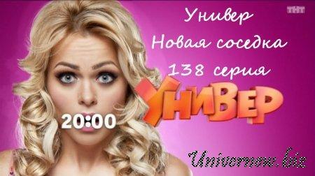 Универ Новая общага 138 серия (7 сезон 18 серия) смотреть онлайн.