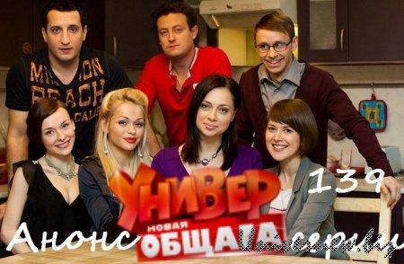 Универ Новая общага 20 серия 7 сезона (140 серия) анонс онлайн