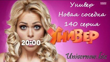 Универ Новая общага 140 серия (7 сезон 20 серия) смотреть онлайн.