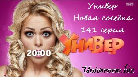 Универ Новая общага 141 серия (8 сезон 1 серия) смотреть онлайн