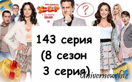 Универ Новая общага 143 серия (8 сезон 3 серия) смотреть онлайн