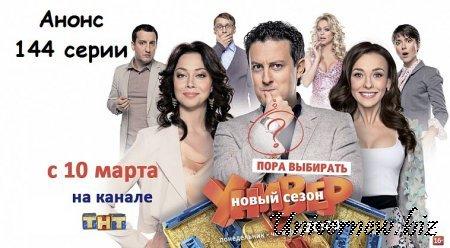 Универ Новая общага 8 сезон 4 серия анонс (144 серия)