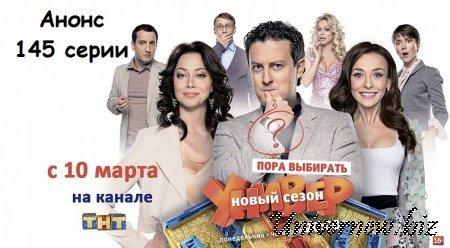 Универ Новая общага 8 сезон 5 серия анонс (145 серия)