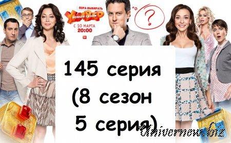 Универ Новая общага 145 серия (8 сезон 5 серия) смотреть онлайн