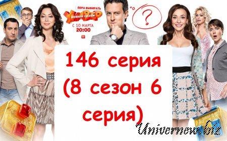 Универ Новая общага 146 серия (8 сезон 6 серия) смотреть онлайн