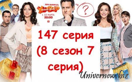 Универ Новая общага 147 серия (8 сезон 7 серия) смотреть онлайн