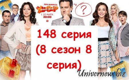 Универ Новая общага 148 серия (8 сезон 8 серия) смотреть онлайн