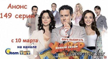 Универ Новая общага 8 сезон 9 серия анонс (149 серия)
