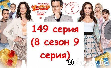 Универ Новая общага 149 серия (8 сезон 9 серия) смотреть онлайн
