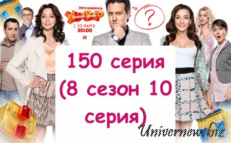 Универ Новая общага 150 серия (8 сезон 10 серия) смотреть онлайн