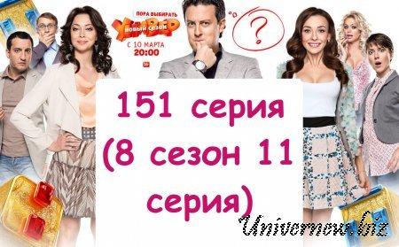 Универ Новая общага 151 серия (8 сезон 11 серия) смотреть онлайн