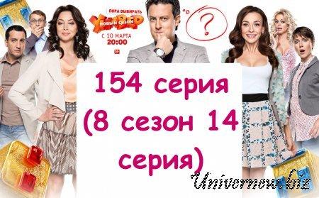 Универ Новая общага 154 серия (8 сезон 14 серия) смотреть онлайн
