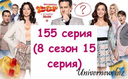 Универ Новая общага 155 серия (8 сезон 15 серия) смотреть онлайн