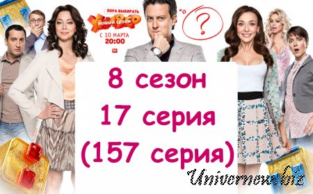 Универ Новая общага 157 серия (8 сезон 17 серия) смотреть онлайн