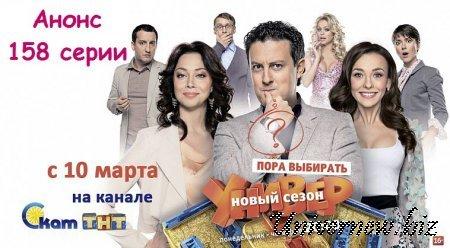 Универ Новая общага 8 сезон 18 серия анонс (158 серия)
