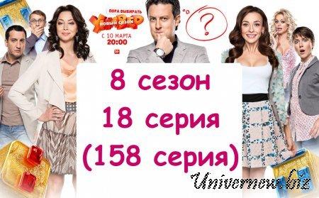 Универ Новая общага 158 серия (8 сезон 18 серия) смотреть онлайн