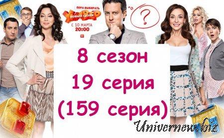 Универ Новая общага 159 серия (8 сезон 19 серия) смотреть онлайн