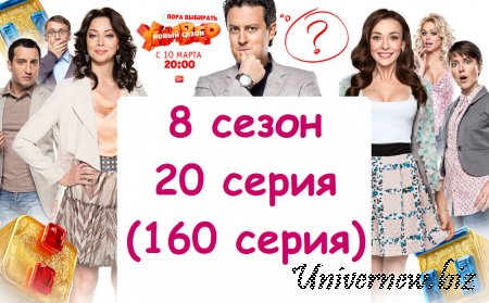 Универ Новая общага 160 серия (8 сезон 20 серия) смотреть онлайн