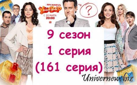 Универ Новая общага 161 серия (9 сезон 1 серия) смотреть онлайн