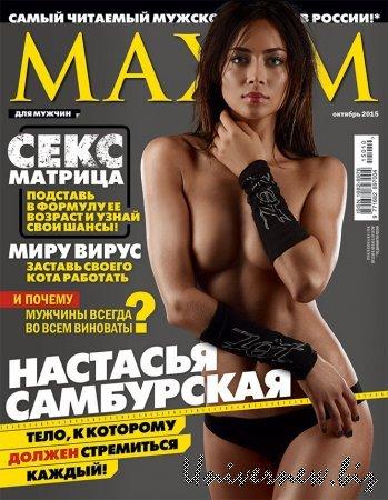 Настясья Самбурская в журнале Максим 2015 - Кристина из Универа
