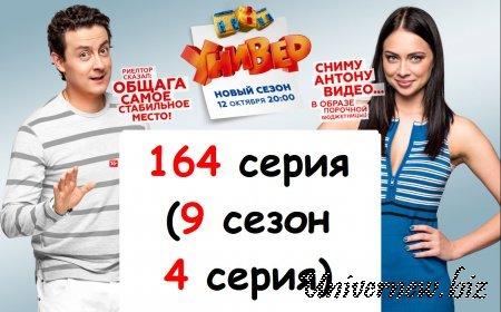 14 октября новая 164 серия серия Универ Новая общага 9 сезон 4 серия