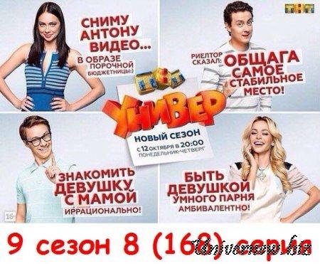 Комедия Универ Новая общага 168 (8) серия 9 сезона смотреть онлайн