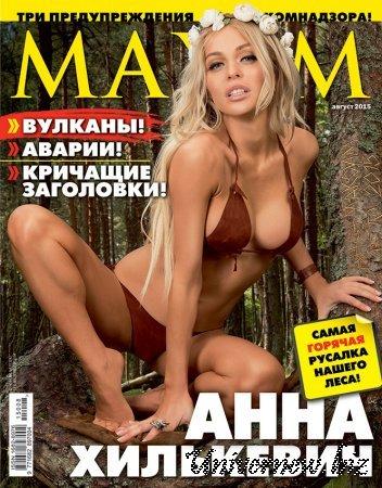 Анна Хилькевич (Маша Белова) в журнале Максим 2015