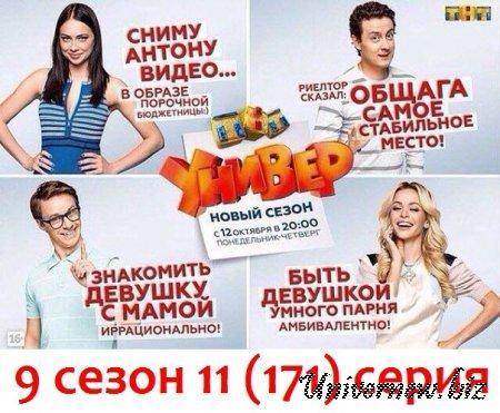 Универ Новая общага 171 серия (9 сезон 11 серия) смотреть онлайн